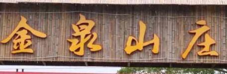 遂溪金泉山庄
