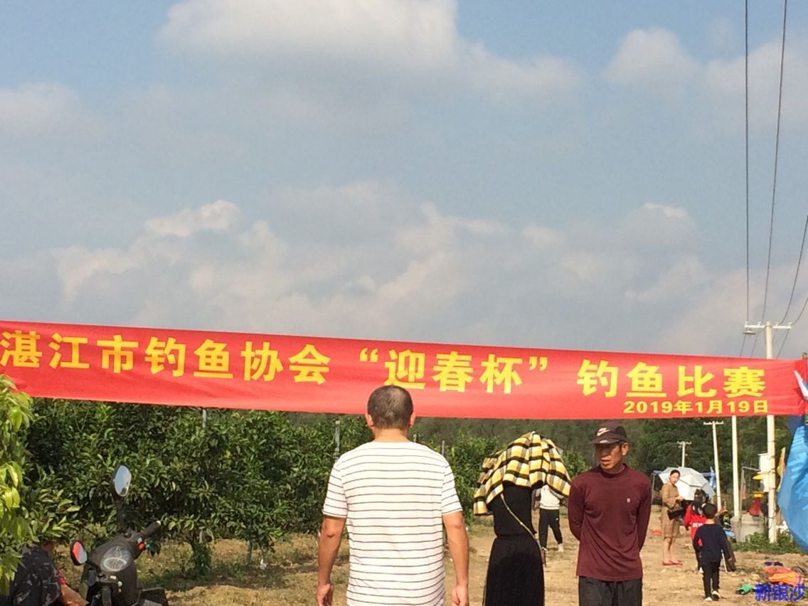 """2019大湾村暨湛江市钓鱼协会""""迎春杯""""钓鱼比赛隆重开锣.."""