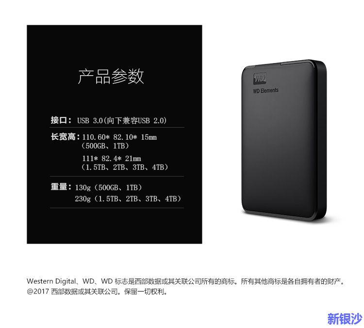 西数1TB原装  E元素USB3.0