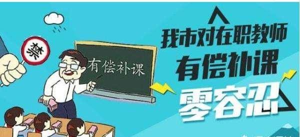 来了,省纪委到湛江、遂溪违规招生、乱收费、教师违规补课等将严肃追责!