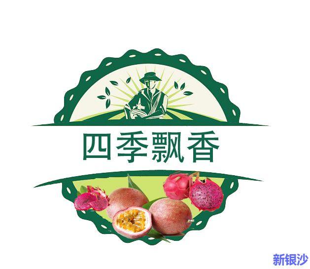 遂溪四季飘香水果场