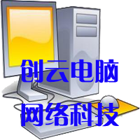 湛江遂溪创云电脑网络科技