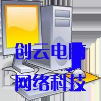 betway必威体育平台遂溪创云电脑网络科技
