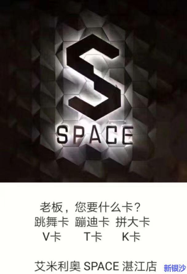 湛江斯贝斯SPACE订台17728459782