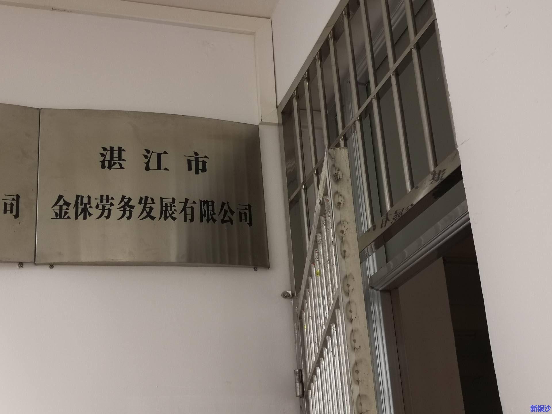 湛江金保劳务发展有限公司
