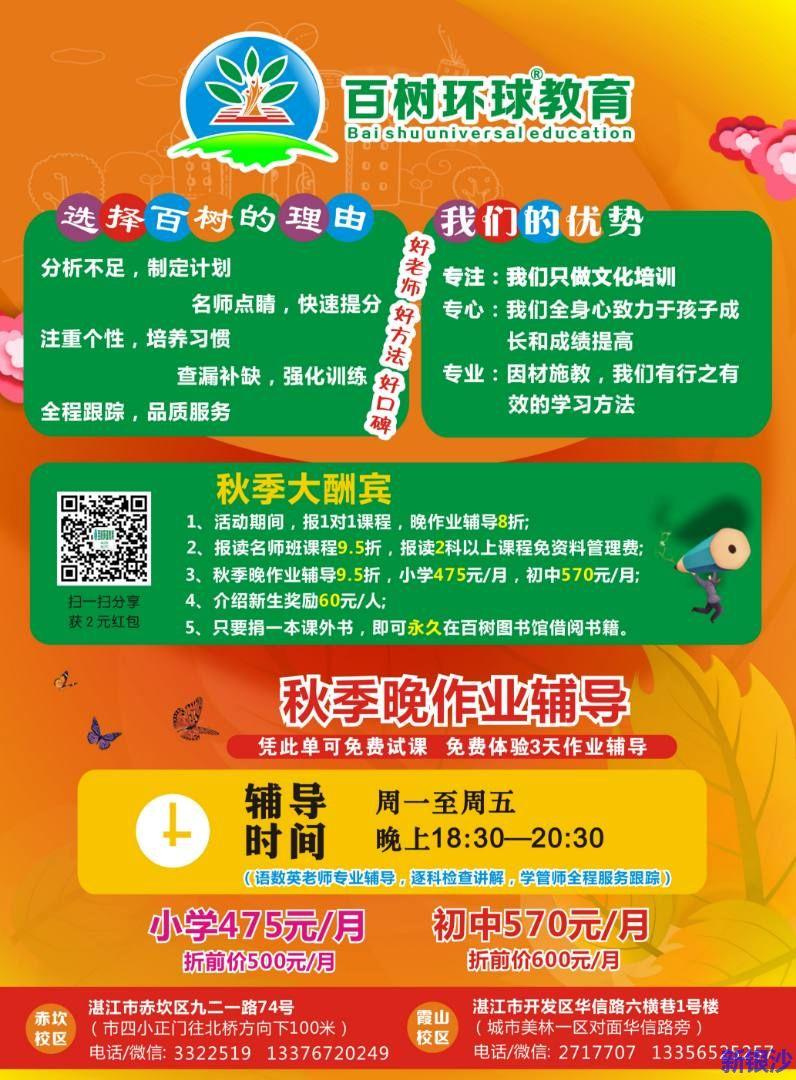湛江地区优秀的中小学课外培训机构秋季课程开始招生啦