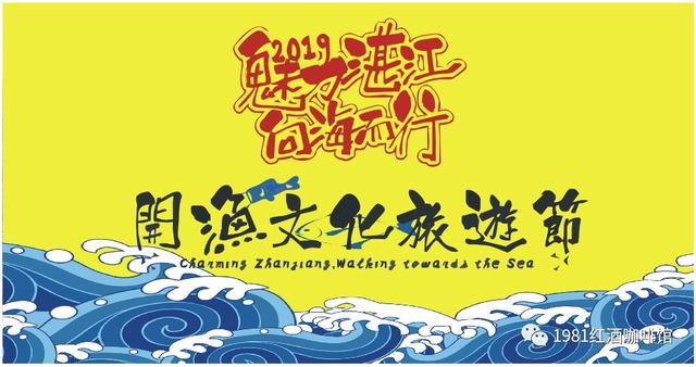 魅力湛江 向海而行——2019湛江开渔文化旅游节