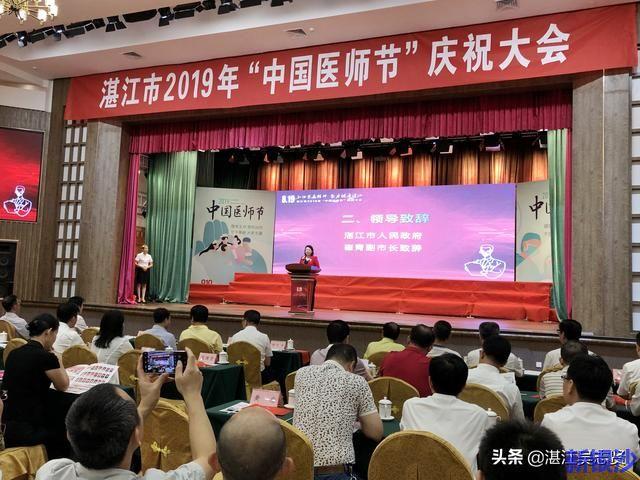 """湛江市2019年""""中国医师节""""庆祝大会公布100名""""湛江好医生"""""""