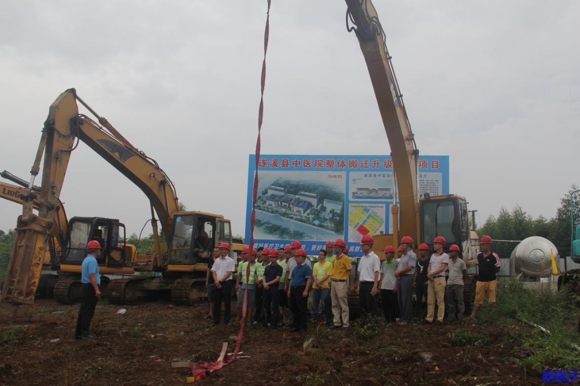 遂溪县中医院整体搬迁升级建设二期工程项目举行动工仪式..