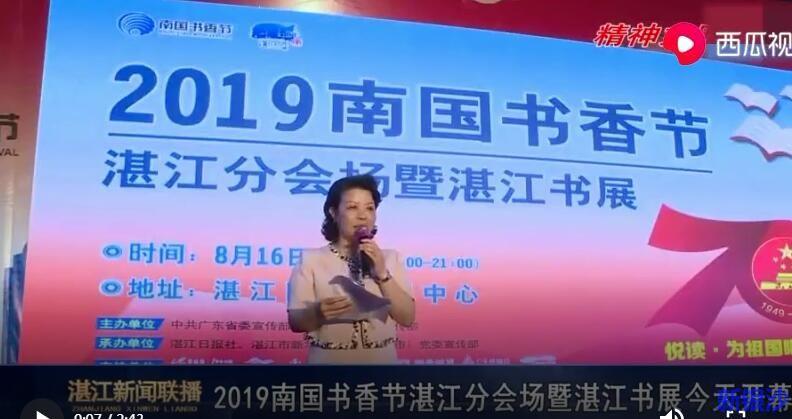 2019南国书香节湛江分会场暨湛江书展今天开幕