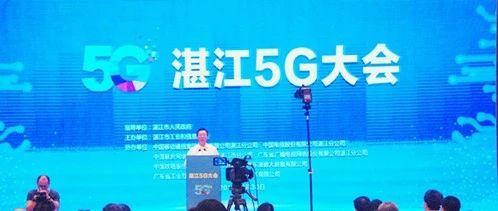 """湛江5G来了!湛江电信在湛江5G大会上大秀""""肌肉"""""""