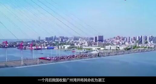 广州湾----湛江历史发展进展