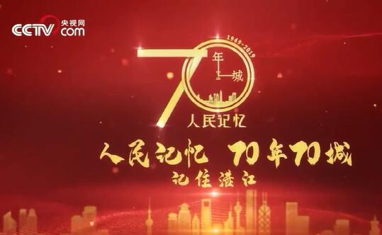 国庆特别纪念【70年70城】记住湛江!在这里,魅力无处不在!..