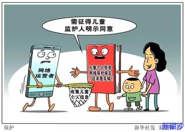 《儿童个人信息网络保护规定》10月1日起正式实施