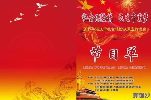 【扩散】11月1日吴川市万和城广场约定你,我市社会保险政策宣传晚会