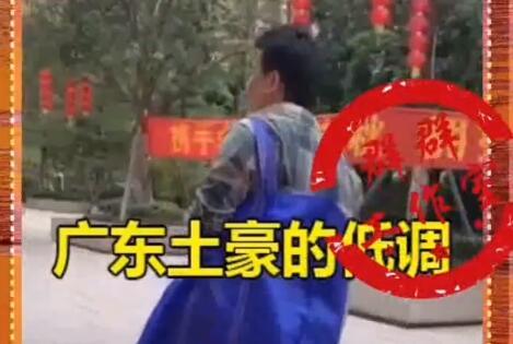 广东土豪的低调-他不是这个小区的,但这个小区是他的、..