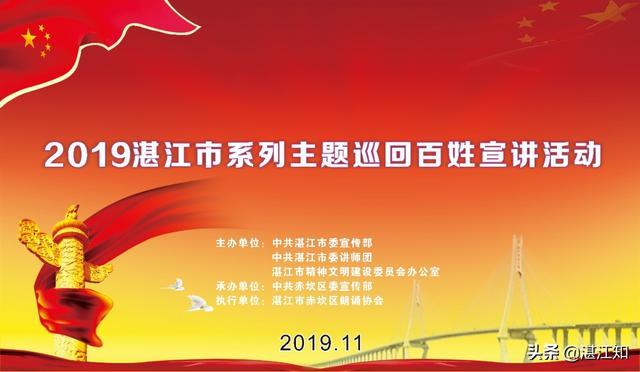 """湛江市""""文艺+宣讲""""形式吸引广大市民群众"""