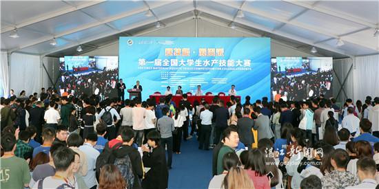 第一届全国大学生水产技能大赛在广东海洋大学举行