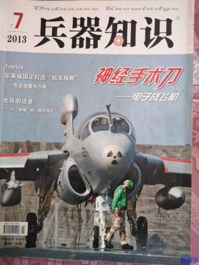 你是军事迷吗?旧杂志要不