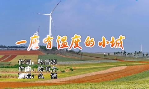 歌曲《一座有温度的小城》:用歌声记录对滞留徐闻湖北旅客的爱..