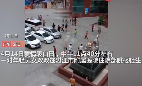 突发! 广东湛江: 一对年轻男女跳楼自杀