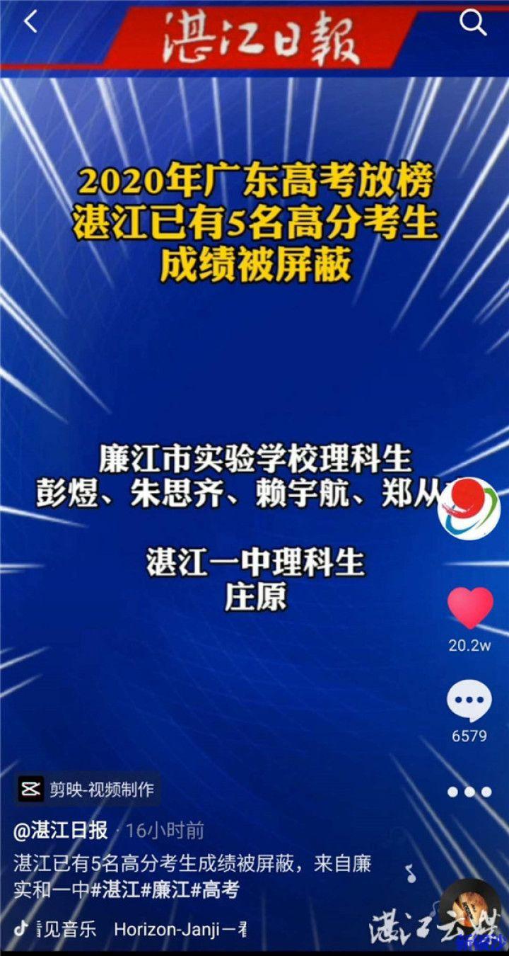 阅读量2200多万!湛江高考捷报频传,网友热烈关注!