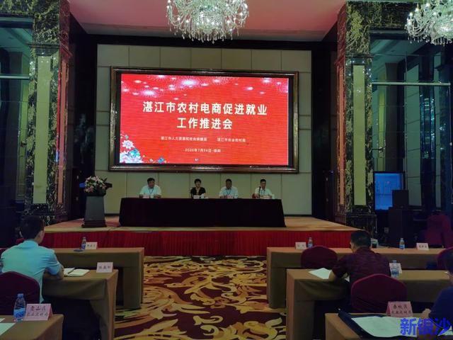 betway必威体育平台市召开农村电商促进就业工作推进会