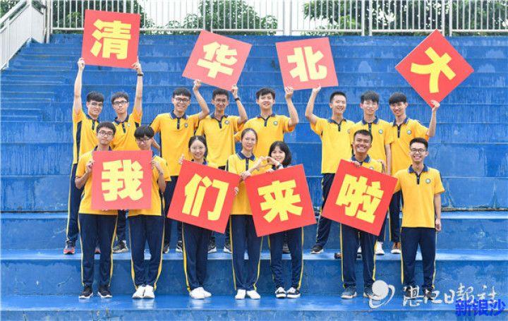 廉江市实验学校16名学生被清华北大录取