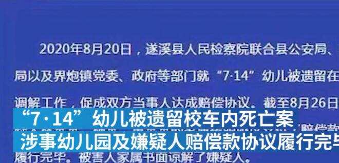 湛江检方通报男童被遗忘校车身亡:被害人家属书面谅解嫌疑人..