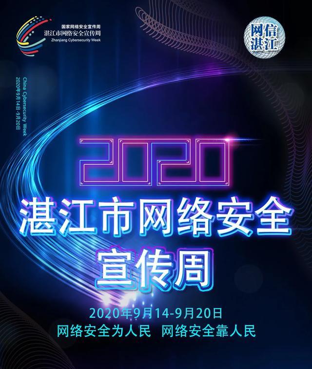 网安周丨2020年湛江市网络安全宣传周要来了!