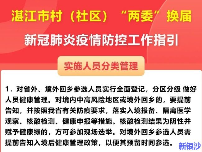 """村(社区)""""两委""""换届,新冠肺炎疫情防控指引来了!.."""
