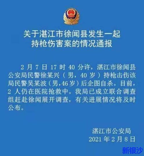 广东湛江市徐闻县发生一起持枪伤害案 警方通报