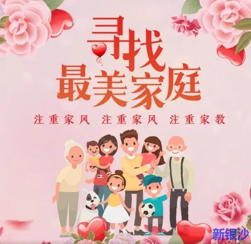 """2021年湛江""""最美家庭""""征文"""