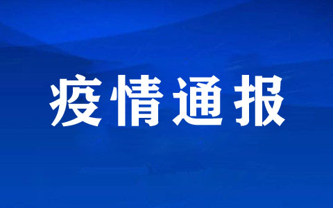 即日起,湛江市电影院、歌舞娱乐等场所暂停营业!