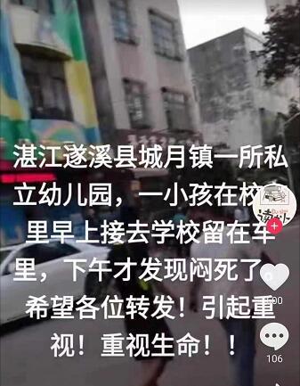 突发!悲剧,又一小孩在校车内被闷死事发湛江遂溪城月镇..
