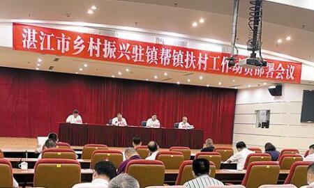 湛江召开驻镇帮镇扶村动员会 部署推进全面振兴
