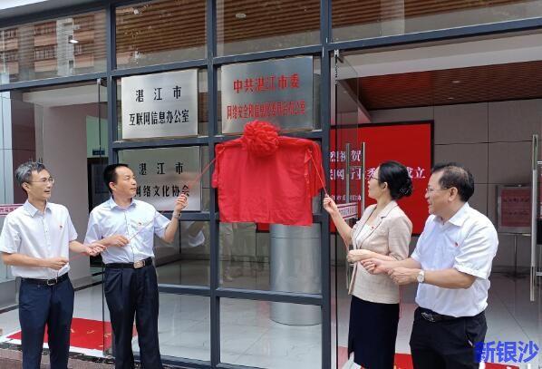 红色引擎!湛江市互联网行业党委揭牌成立