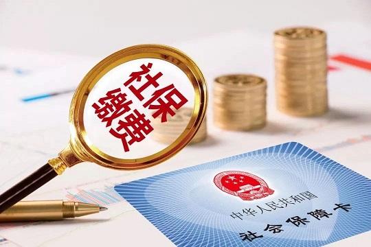 最新消息!2021年湛江社保缴费基数上下限调整通知